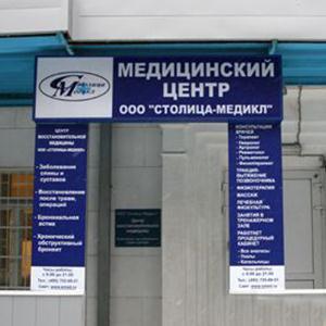 Медицинские центры Сурского