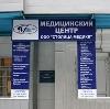 Медицинские центры в Сурском